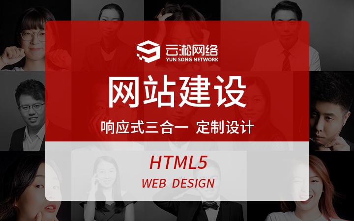 H5网站建设创意网站建设优秀网站展示推广Banner图设计