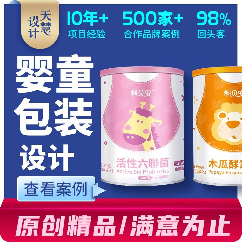 包装袋产品礼盒瓶贴护肤饮品羊奶食品包装设计零食包装盒婴童辅食