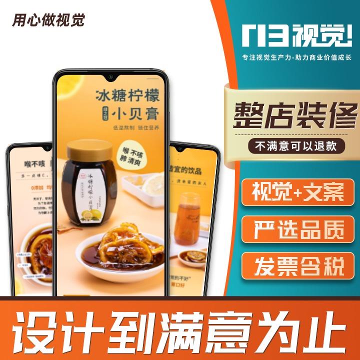 天猫淘宝京东拼多多阿里巴巴速卖通小程序商城店铺整店装修
