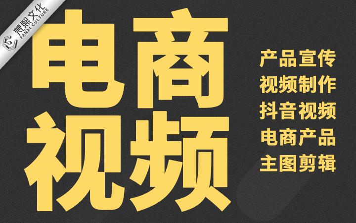创意视频  电商平台  产品拍摄广告 淘宝京东亚马逊营销视频