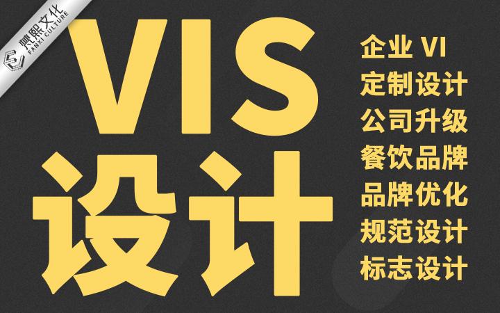 原创VI设计企业全套| VI导视| VI系统 | VIS设计