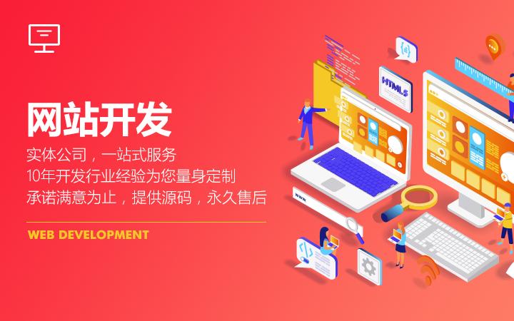 网站定制开发餐饮行业企业网站电商网站单页面网站定制H5开发