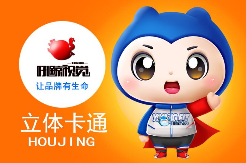 【立体卡通】吉祥物毛绒玩具公仔设计企业形象延伸动作表情定制