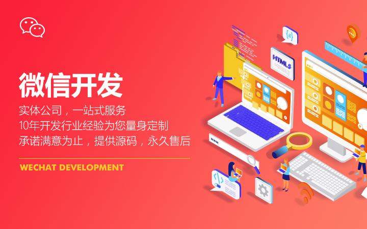 微信小程序开发房产建设家居建材设计行业小程序定制开发