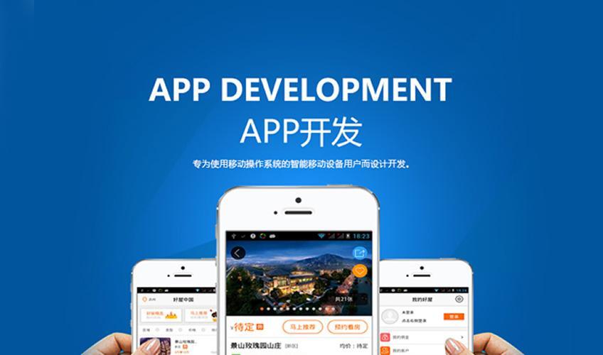 安卓开发|APP定制开发|IOS开发|appUI界面设计