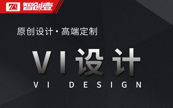 vi设计VI系统设计企业视觉识别系统设计升级导视系统