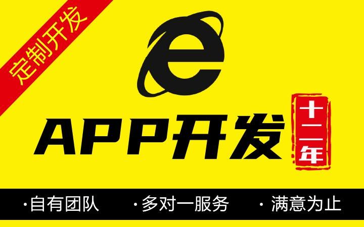 移动定制开发安卓app开发app外包app商城手机app制作