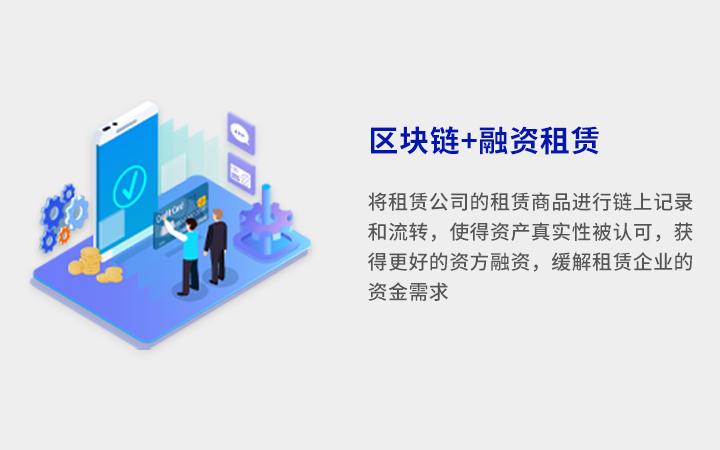 区块链技术解决方案区块链溯源解决方案区块链合同defi开发