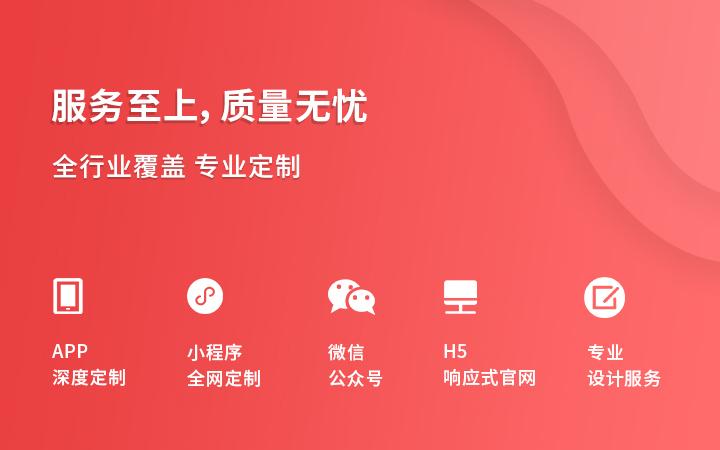 企业网站建设开发|响应式H5网站定制|模板建站|手机网站开发