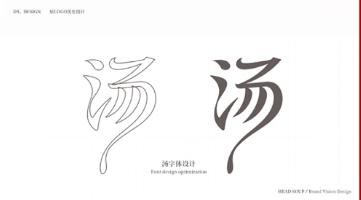 logo/VI/企业形象设计文字卡通图文logo设计