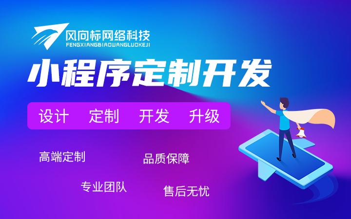 微信公众号小程序开发商城H5官网网站建设APP软件定制开发