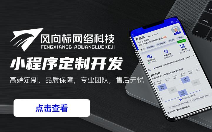 微信小程序 微信商城 公众号 APP开发 网站建设 定制开发