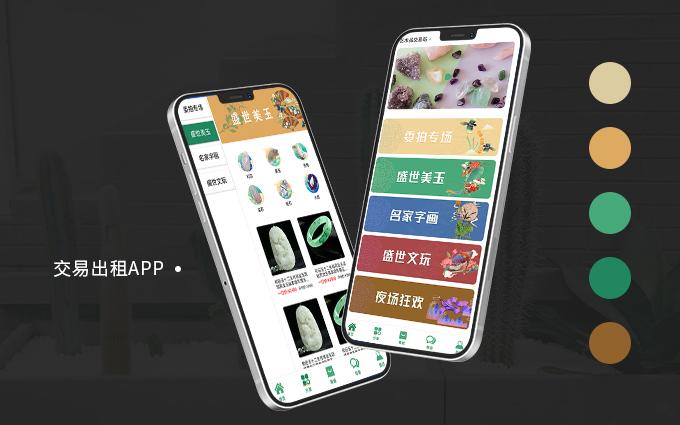 服装设计APP服饰搭配app服装服饰购物商城app定制开发