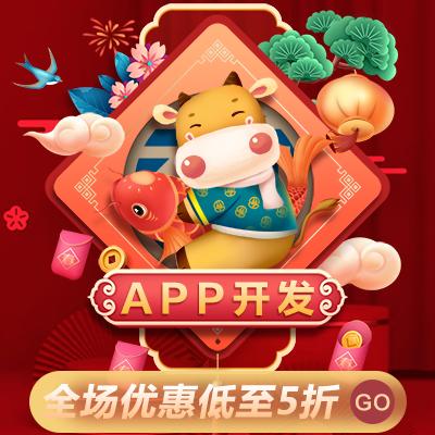 APP定制开发原生混合外包制定有源码苹果安卓手机软件上架开发