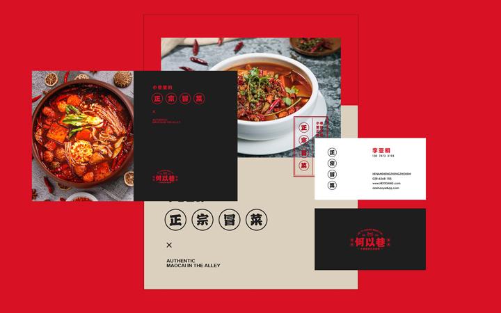VI设计全套品牌设计品牌包装VI系统设计企业品牌形象品牌