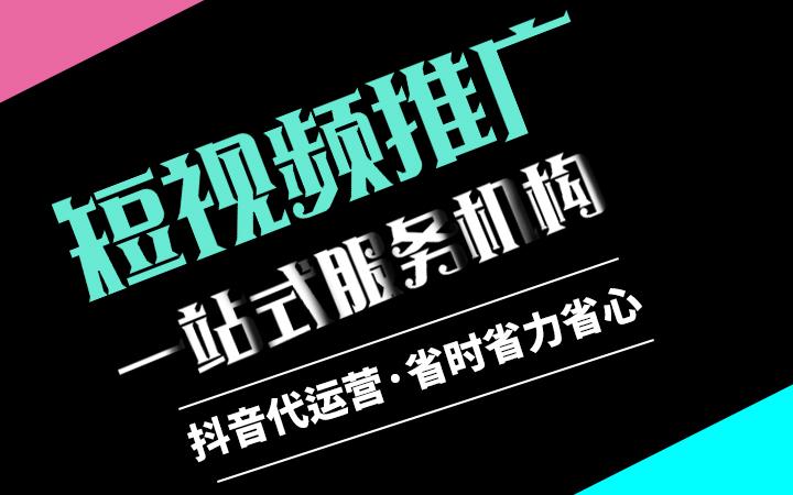 抖音小店抖音代运营脚本视频拍摄视频剪辑运营推广蓝V直播带货
