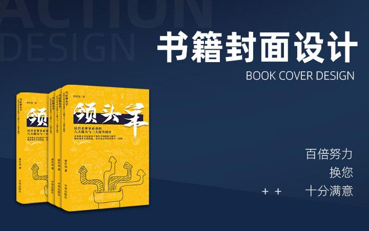 书籍封面设计手绘封面设计笔记本封面设计杂志封面小说封面设计