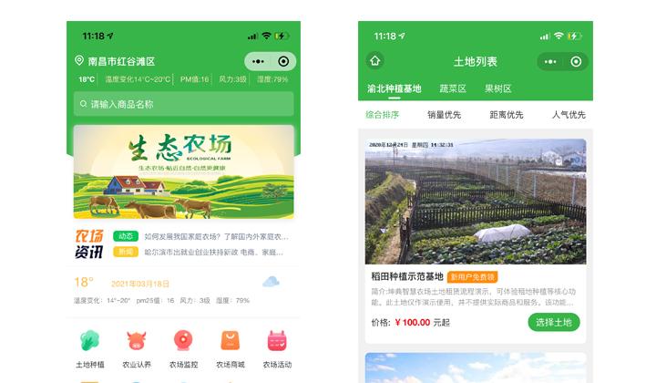 微信智慧农场互联网共享农业众筹租地种植养殖监控直播电商小程序