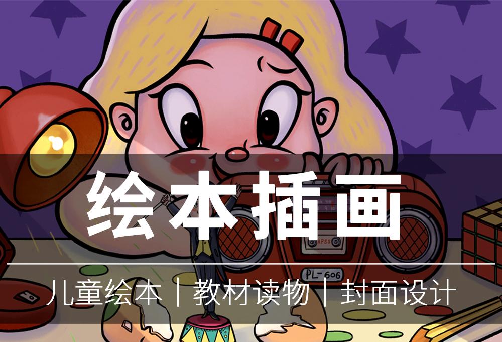 儿童插画成人绘本读物低幼儿卡通连环画插画书籍配图设计启蒙教育