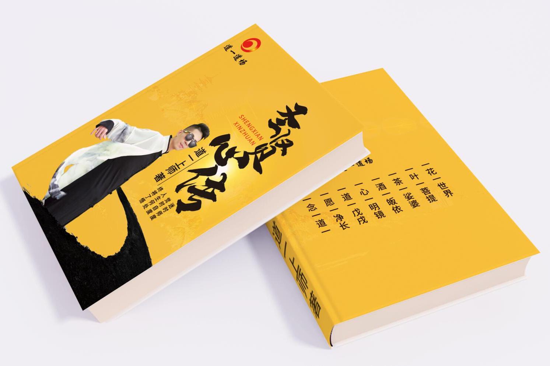 海报宣传单菜谱台历宣传品封面展架手提袋书籍广告画册宣传册设计