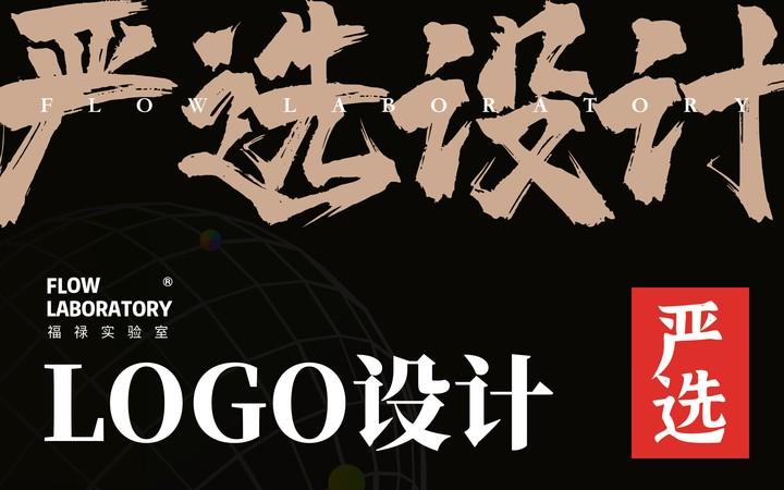 企业标志设计建筑公司LOGO制作酒店LOGOAPP图标设计