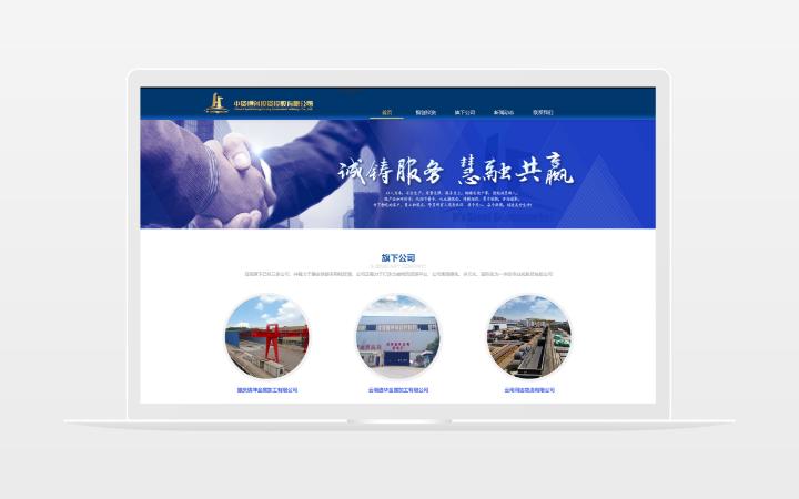 网站建设模板建站家装物流房地产广告公司汽车教育服装官网站建设