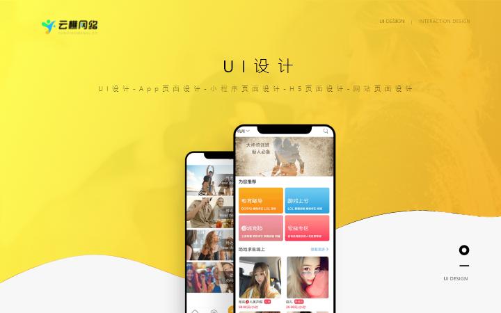 UI设计手机网站页面网页设计前端H5软件UI界面设计切图开发