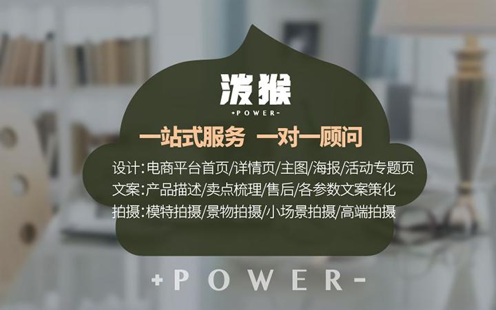 电商定制设计电商推广详情页拍摄电商网站电商APP设计活动页