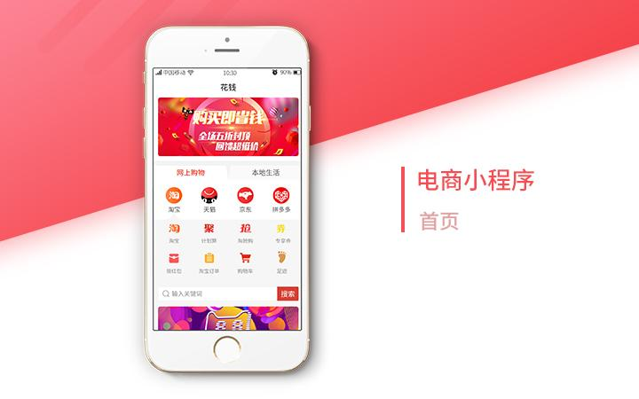 微信公众号商城app游戏H5定制作App软件管理系统开发