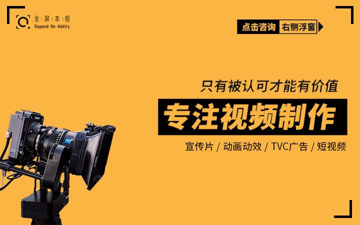 城市旅游规划建设汇报智慧工程宣传片视频广告制作