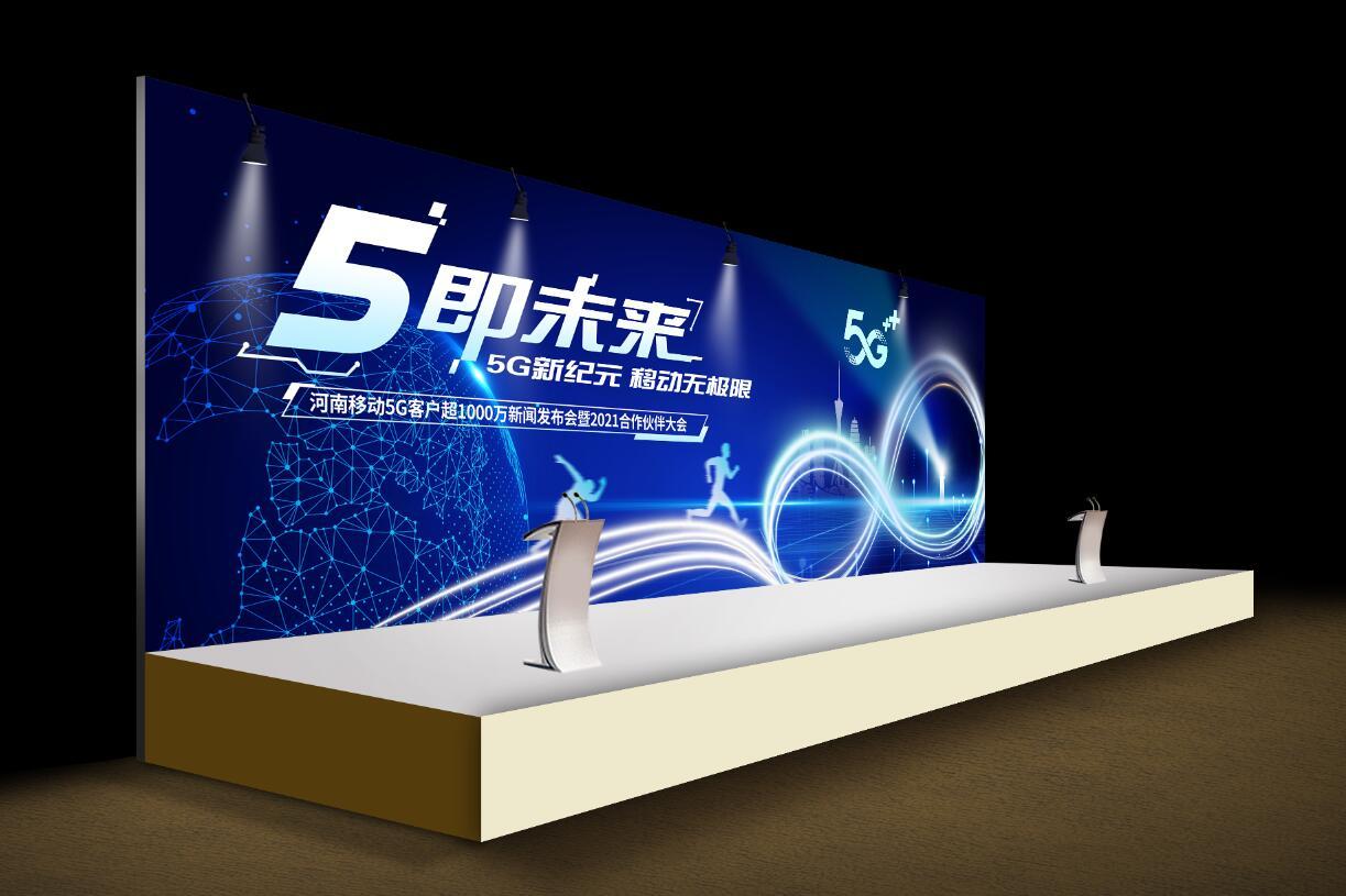 高端会展展板设计kt板设计年会晚会LED背景主KV发布会舞台