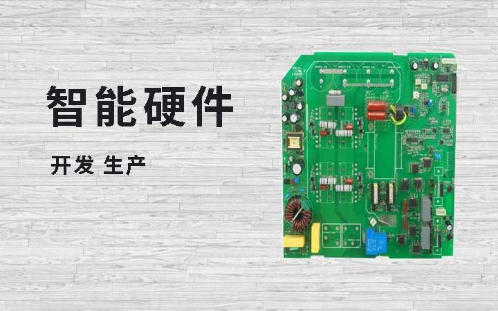 智能硬件开发PCBA单片机网关产品电路设计linux嵌入式