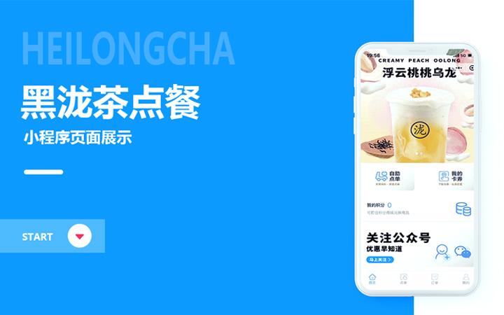 免费设计名片微信小程序APP网站系统定制开发餐饮食品外卖超市