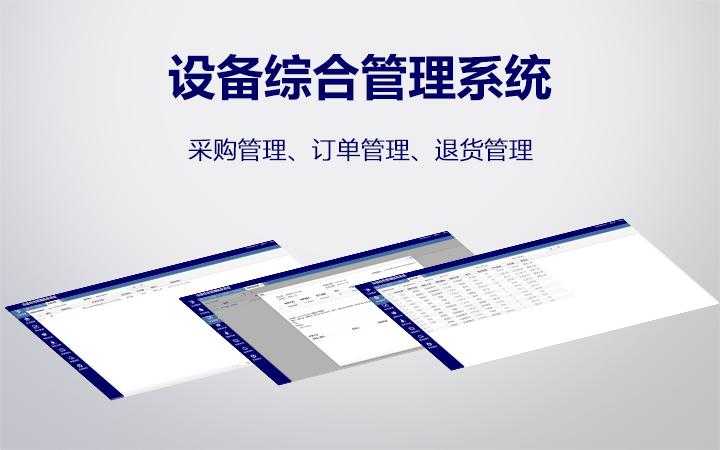 后台管理系统开发定制软件企业数据库维护分析网站建设Java