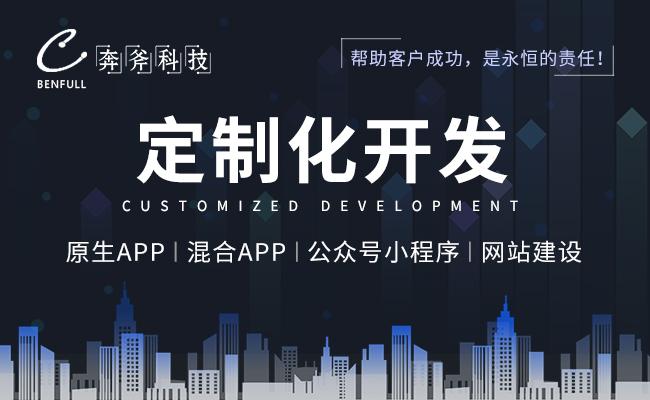 三合一-响应式适配-品牌网站建设-企业办公系统-信息服务开发