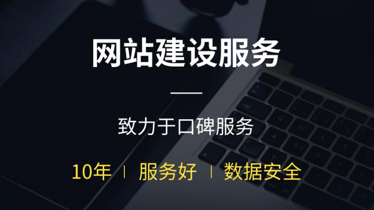 公司企业网站建设官网网站制作网站开发网站设计商城网站建设