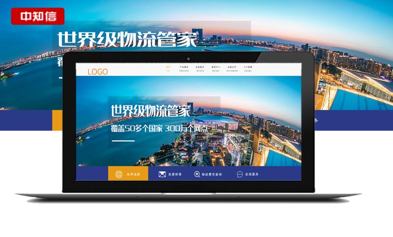 网页企业官网电商城门户分类外贸web前端网站建设定制h5开发