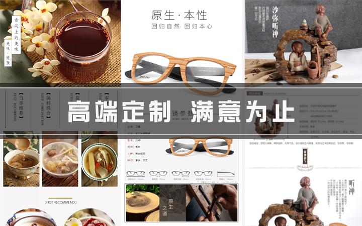 详情页设计banner设计PS修图店铺装修首页店招活动页网页