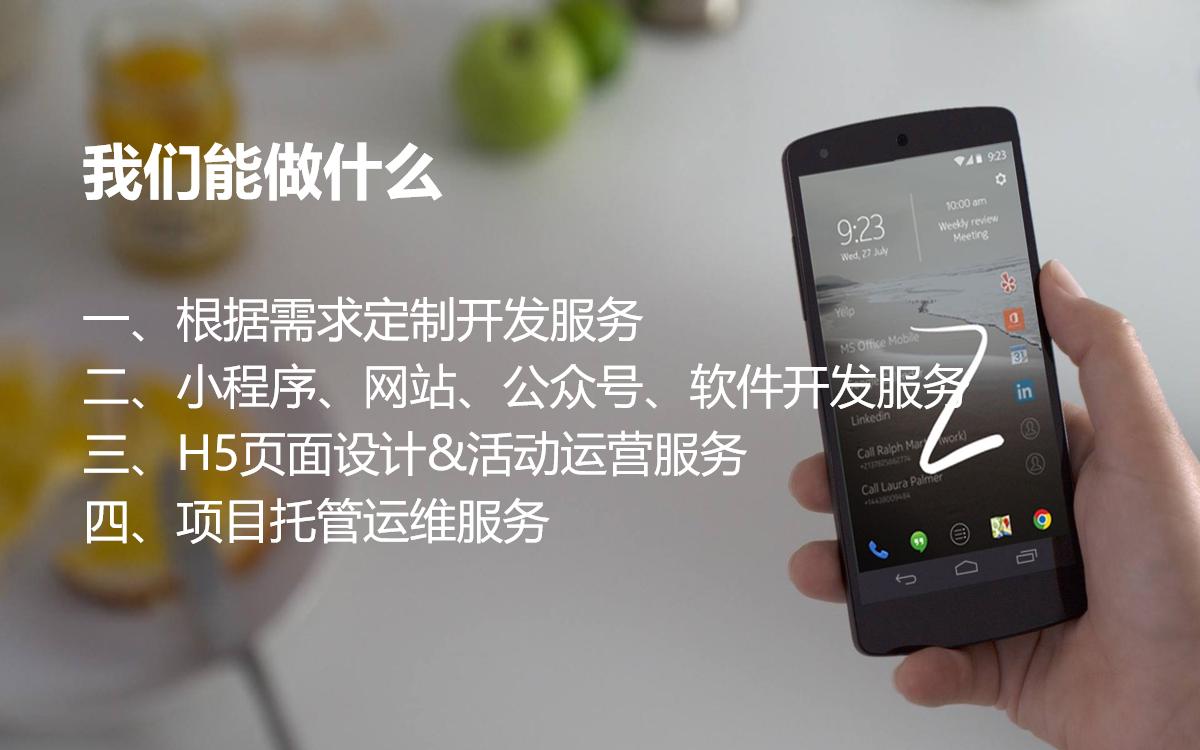 微信开发公众号平台微信小程序分销H5商城功能官网定制开发