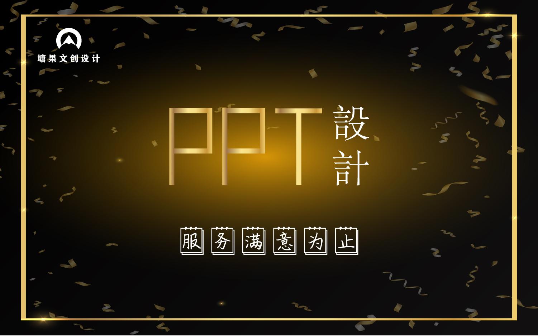 PPT设计ppt设计PPT模板ppt模板logo设计VI设计