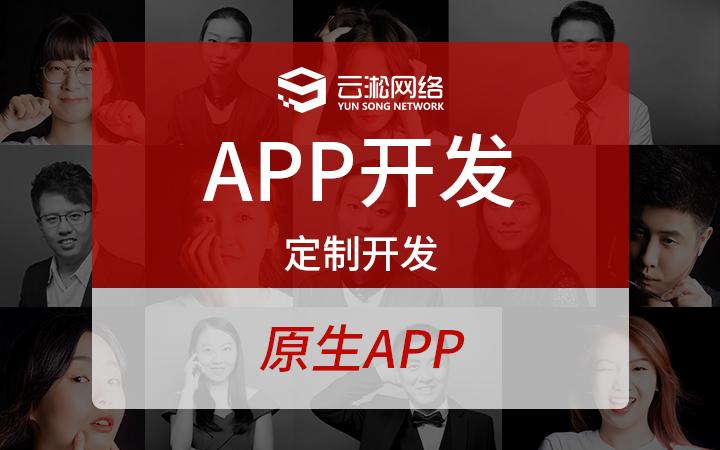 房产行业APP开发解决方案APP定制金融软件app定制开发