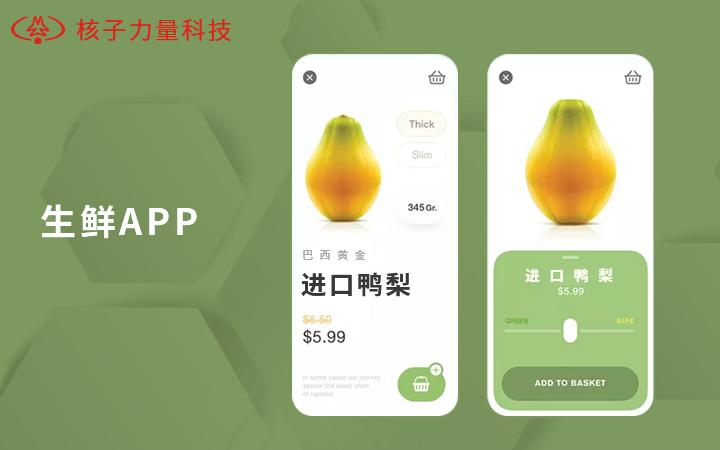 app原生开发生鲜外卖点餐app定制商城团购超市教育社交