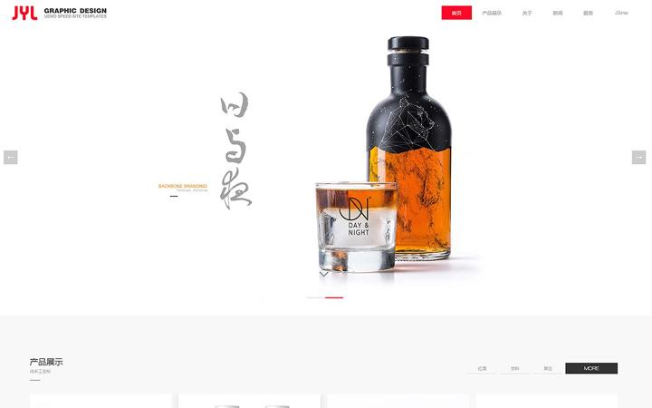 品牌宣传网站VI设计品牌设计设计公司品牌策划模板建站