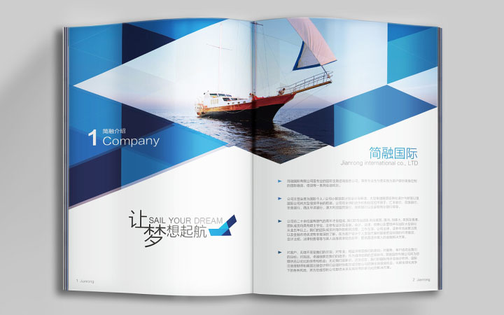 宣传画设计软件宣传册平面广告设计师科技宣传册酒店宣传