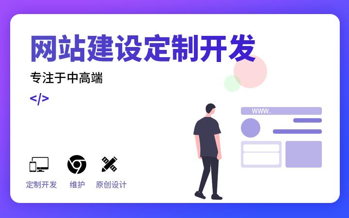 【网站建设开发】潮流服装/服饰搭配/零售批发/网站定制开发
