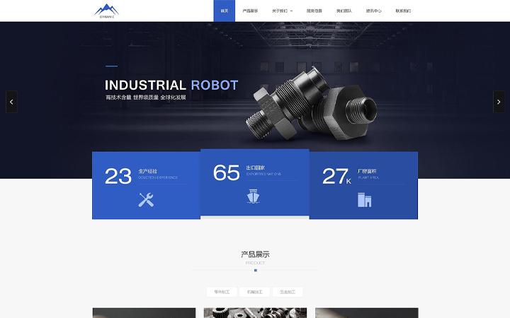 企业集团网站工厂网站工业电子商务外贸服务全球贸易企业模板建站