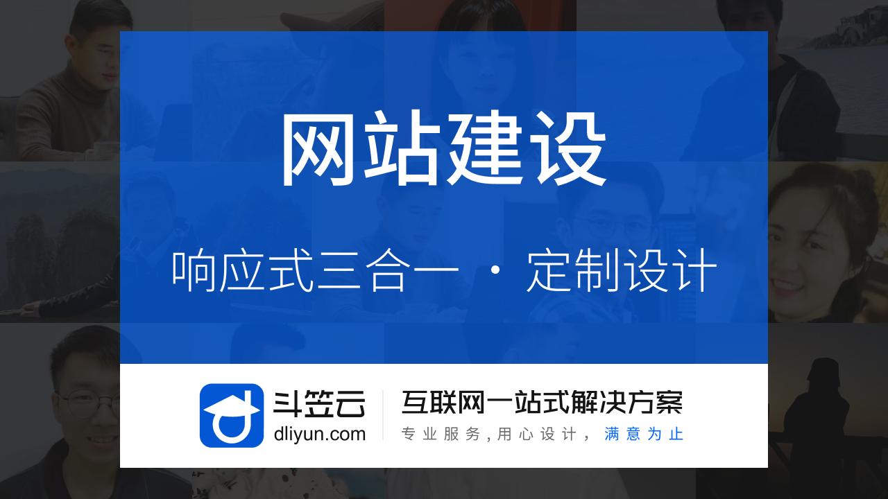 【H5响应式网站建设】企业网站 网站制作 网站开发 定制设计