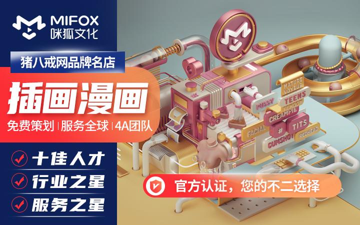 【CCTV报道企业】商业儿童手绘漫画插画包装吉祥物表情包设计