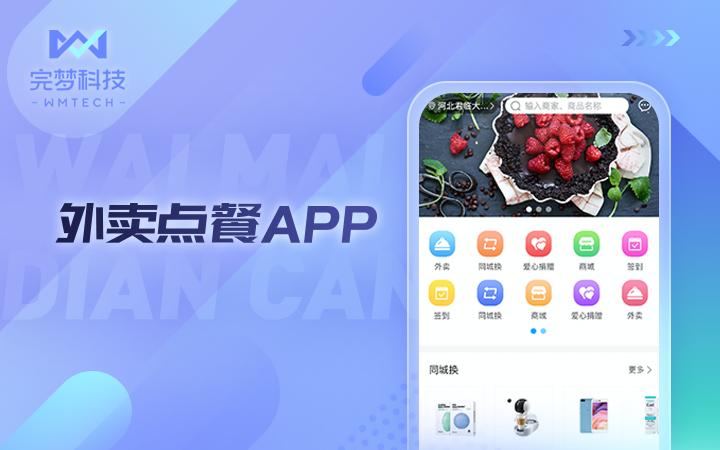 原生app开发定制聊天外卖语音直播软件商城团购教育社交成品