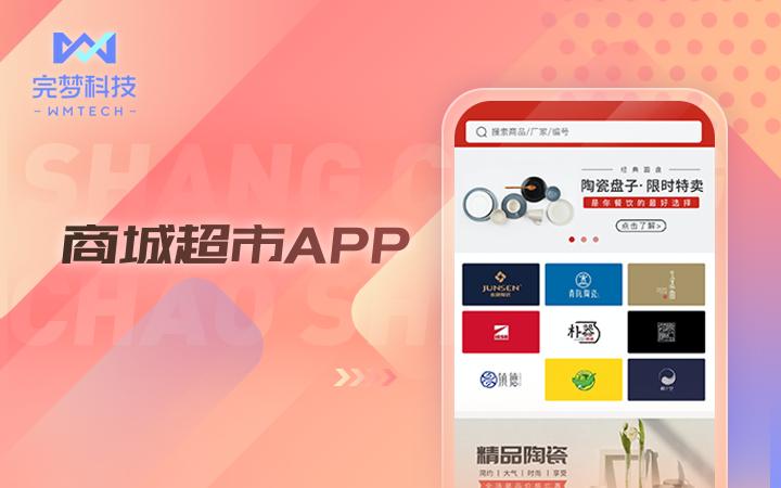 工业机械制造行业app积分商城app安卓应用IOS应用开发